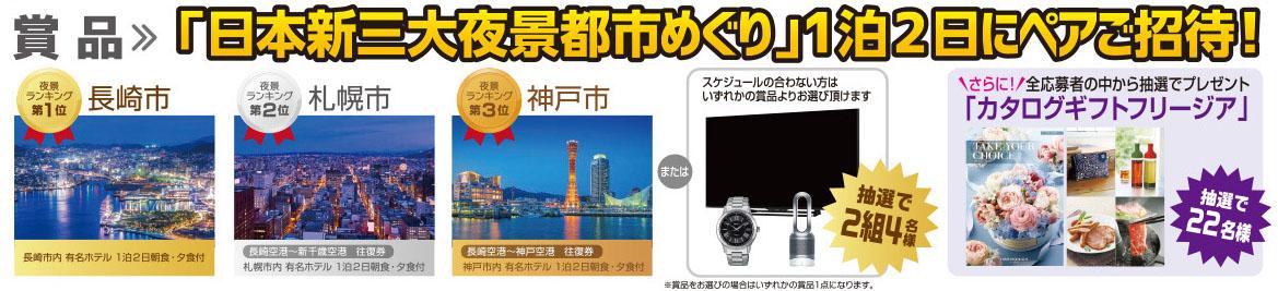 nagasaki_chara_poster