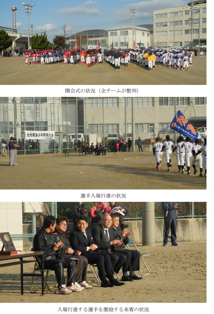 大村少年野球大会写真-1